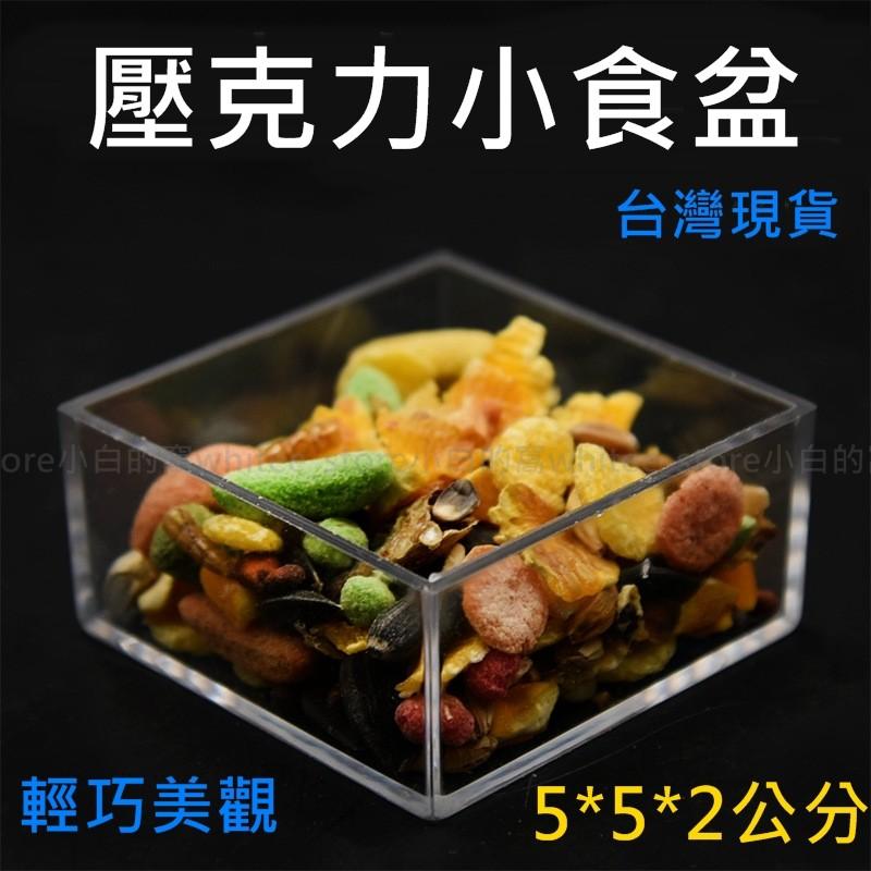 倉鼠食盆 倉鼠碗 倉鼠飼料碗 寵物鼠食盆 寵物鼠碗 寵物鼠飼料碗 小寵食盆 小寵碗 小寵飼料碗 倉鼠 黃金鼠 銀狐 布丁
