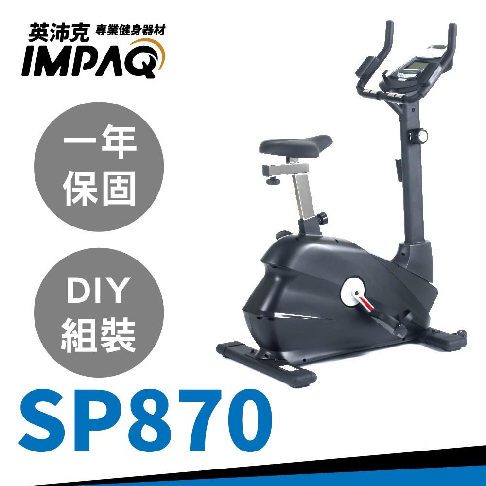 【IMPAQ英沛克】 立式健身車 SP870 台灣公司貨 健身房規格 超優產品