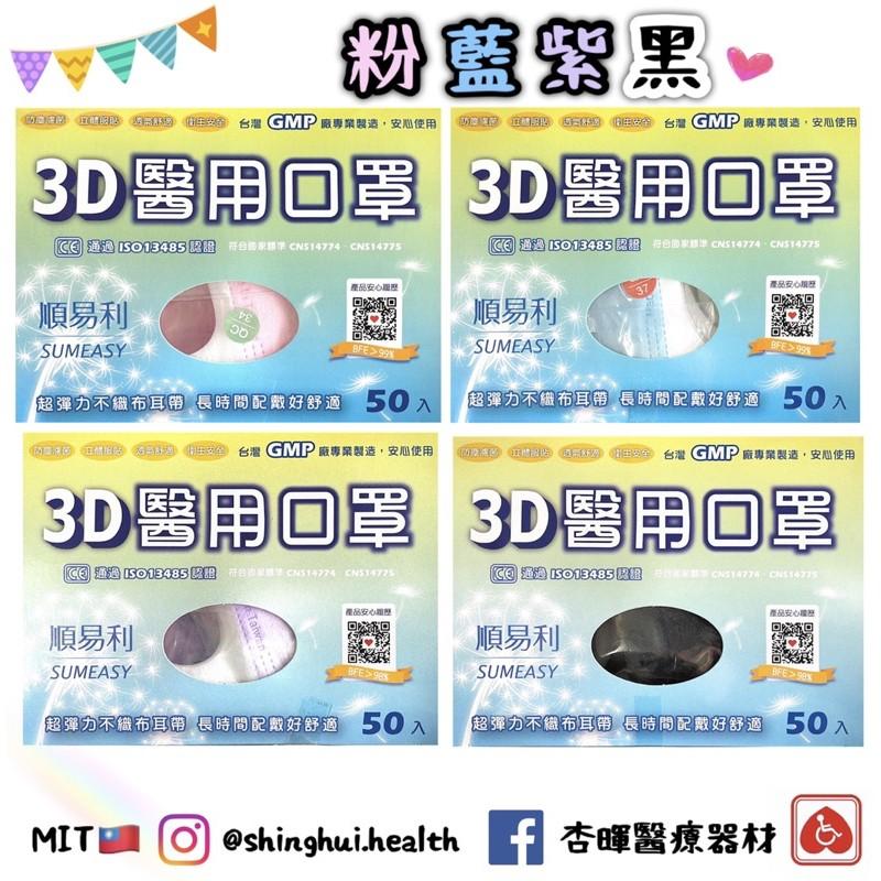 ❰現貨免運❱ 順易利 成人3D立體醫用口罩🇹🇼藍色 粉色 紫色 黑色 台灣製造 鋼印 3D口罩 高標準 大人3D立體口罩