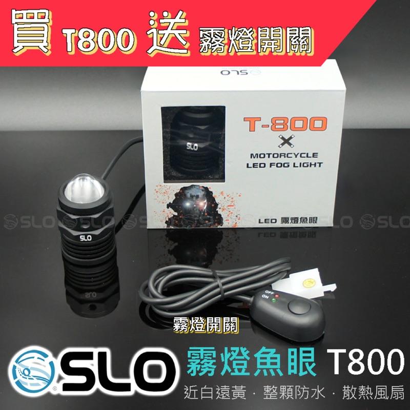👍蘆洲廣場👍  免運商品 SLO T800 魚眼霧燈 勁戰、FORCE、S妹、DRG