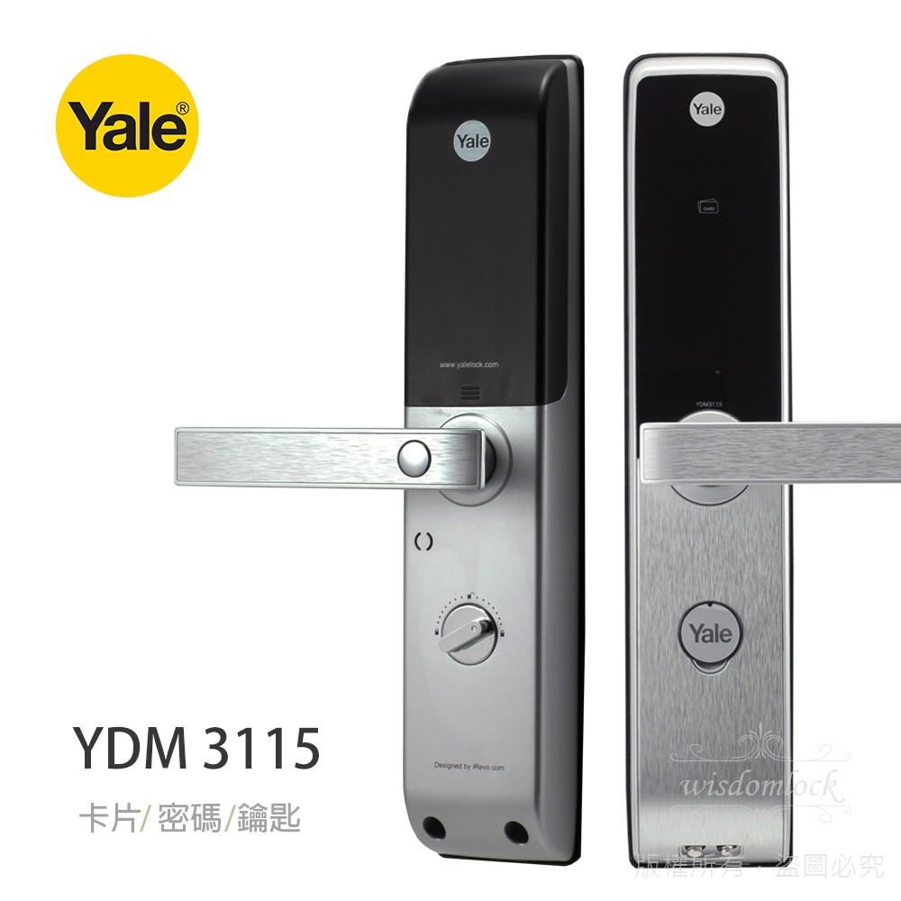 📣全館提供分期🎈 耶魯電子鎖3115 時尚拉絲銀 卡片 密碼 機械鑰匙 yale 電子密碼鎖 價格包含施工