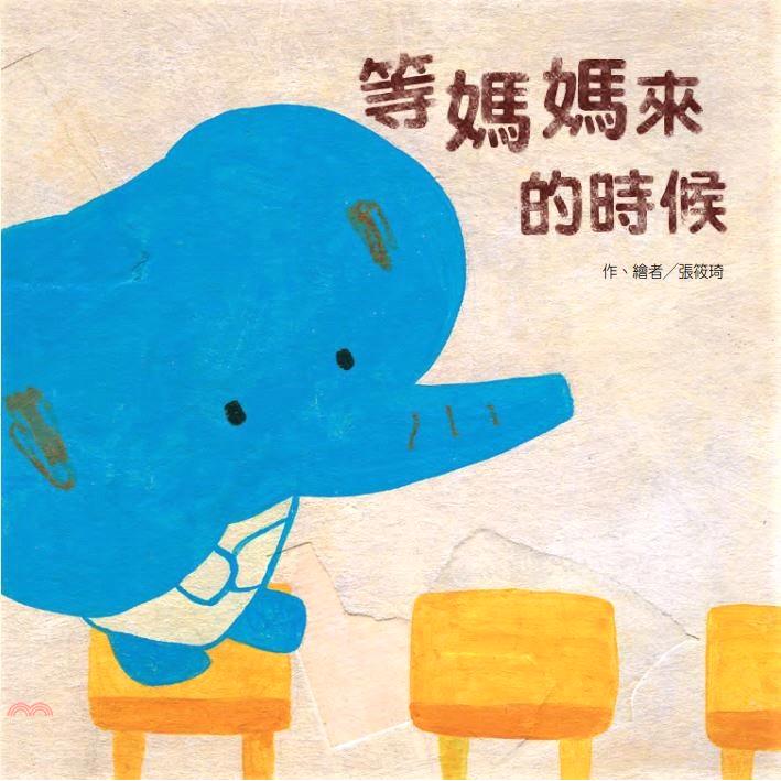 《東方出版社》等媽媽來的時候(精裝)[79折]
