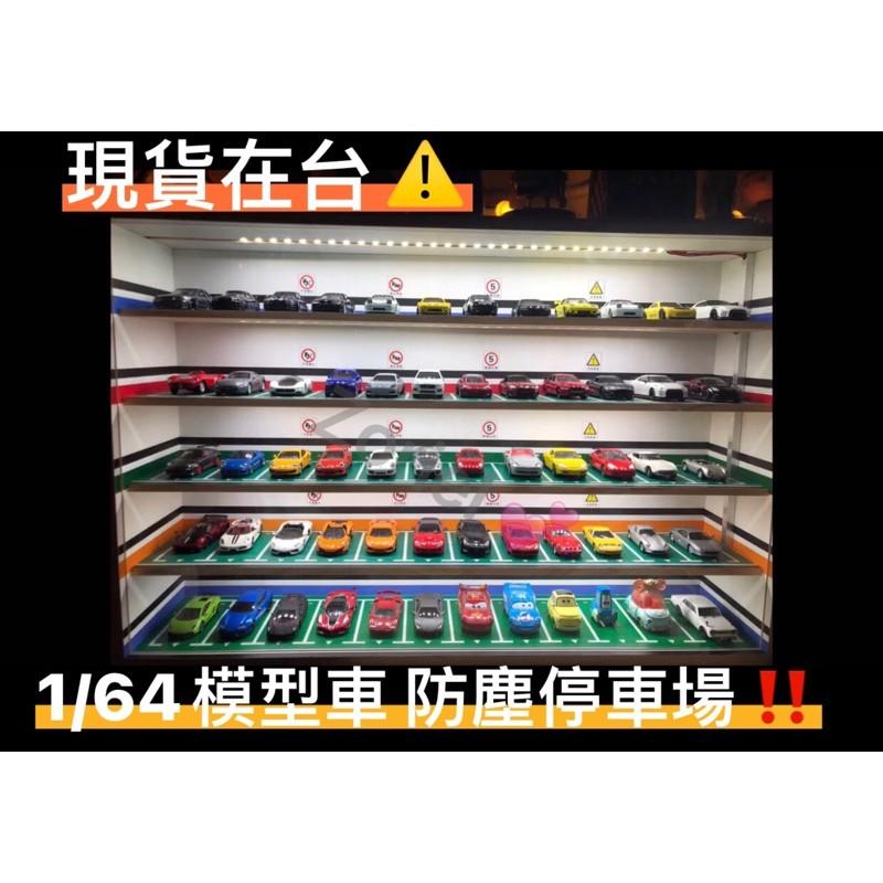 【免運台灣現貨】1:64 汽車 木櫃 防塵 壁掛 實木 壓克力 展示櫃 模型 停車場 收藏 Tomica 風火輪 收納櫃