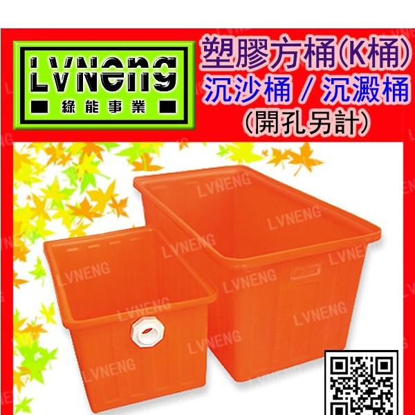 【綠能倉庫】【塑膠】方型K桶 K-90 (一組8只) 沉砂桶 90L 橘色 塑膠桶 PE桶 (桃園)