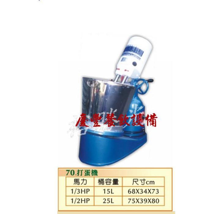 【慶豐餐飲設備】全新CHYG 15公升單桶打蛋機