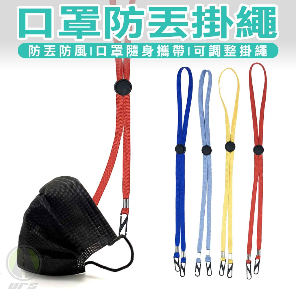 口罩掛繩 口罩繩 口罩防掉繩 獨立包裝 口罩項鍊 口罩鍊 口罩 固定繩 口罩防丟繩 口罩神器 遮陽帽掛繩 URS