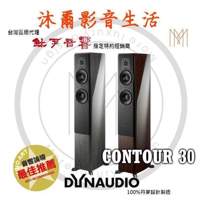 Dynaudio Contour 30 (鋼烤灰橡木、鋼烤紫檀木)鈦孚台灣總代理授權指定經銷/沐爾音響