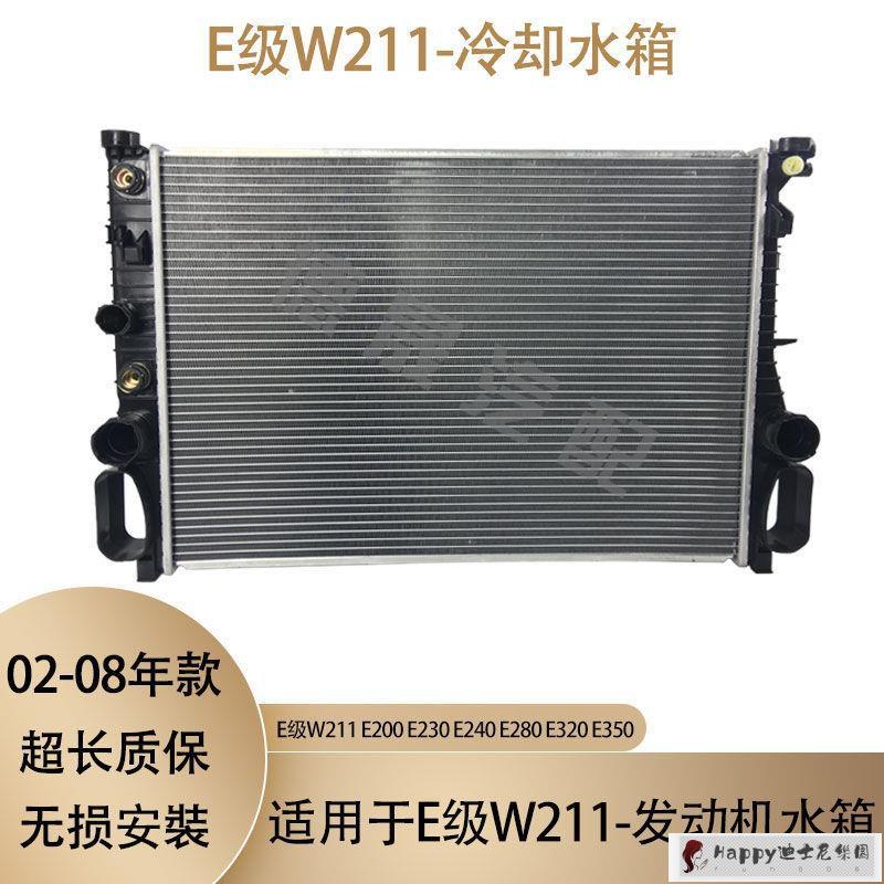 賓士E級W211發動機E200水箱E230散熱網E240散熱器E280 E320 E350