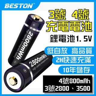 【24出貨】 3號 4號 充電電池 充電鋰電池 1.5V高容量 低自放電池 三號 四號 鋰充電電池 鋰電池 AA AAA