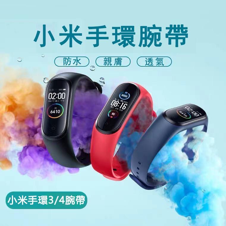 台灣現貨 小米手環3 4 5 6小米手環4錶帶 單色腕帶 米5 米6 通用 小米手環錶帶 小米手環3錶帶 小米手環4錶帶