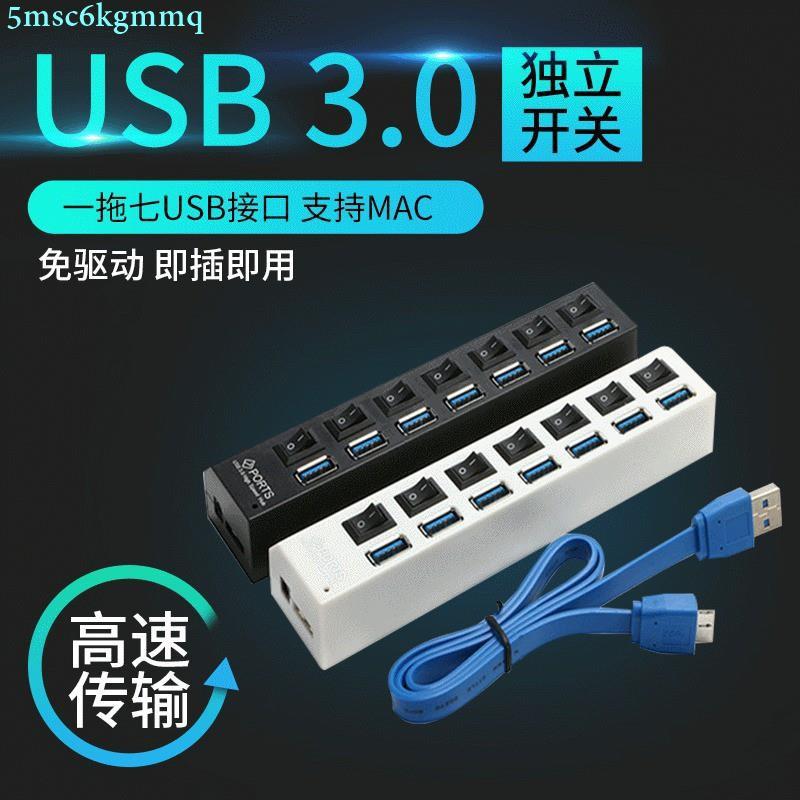 台灣93現貨USB 3.0 HUB 7口3.0集線器 USB3.0分線器 usb一拖七hub獨立開關
