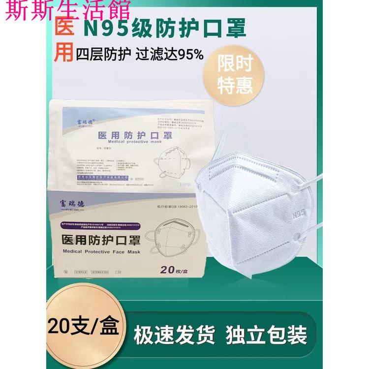 美兒-【】醫用N95防護口罩無菌醫療級防飛沫防疫醫生抗病毒獨立包裝
