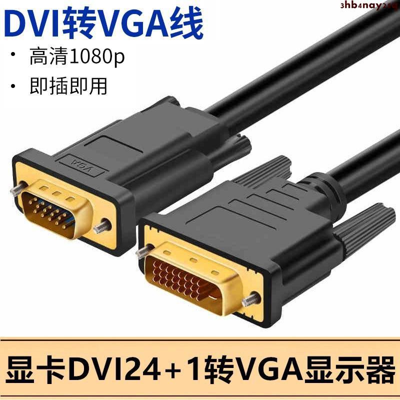 RX560顯卡GTX 1660Ti接顯示器投影儀高清連接線DVI-D24+1轉VGA3hb4nay25q