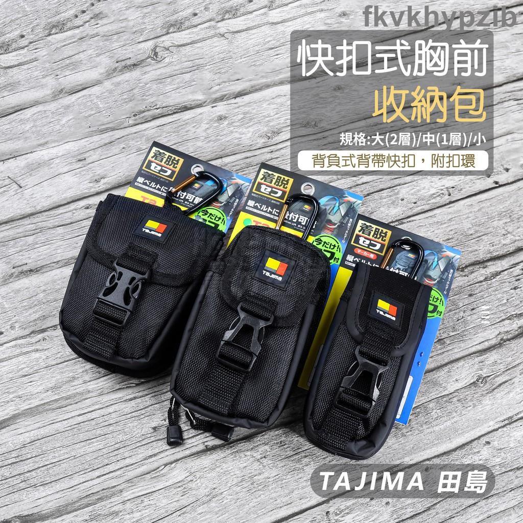 台灣888【fkvkhypzib】Tajima田島快扣包 胸前收納包 工具袋 快拆