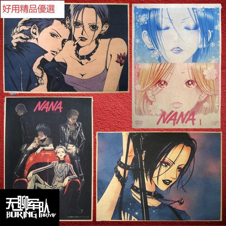 【勁爆特賣】重磅 優選 現貨NANA娜娜 矢澤愛日本漫畫牛皮紙海報裝飾畫酒吧照片相框墻貼紙