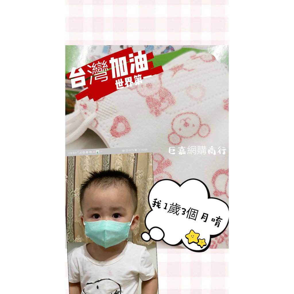 【巨嘉網購】台灣製造 淨新醫療 立體 3D 超幼  /  幼幼  /  兒童 /細耳 口罩  三層拋棄式口罩✨