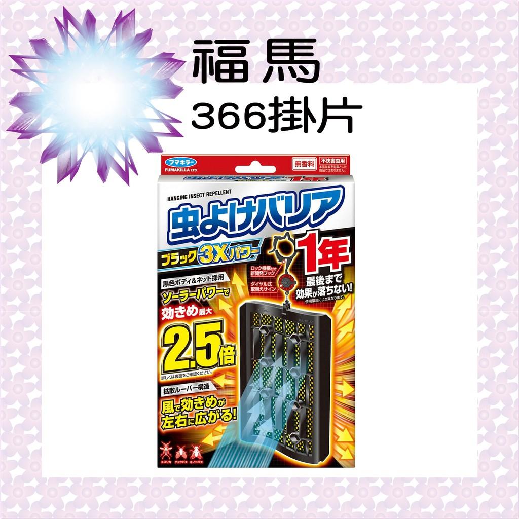 日本 366防蚊掛片 驅蚊 Fumakila