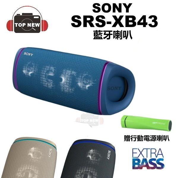 SONY 索尼 藍牙喇叭 SRS-XB43 重低音 無線 藍牙 喇叭 防水 串聯 公司貨 (贈電源喇叭)