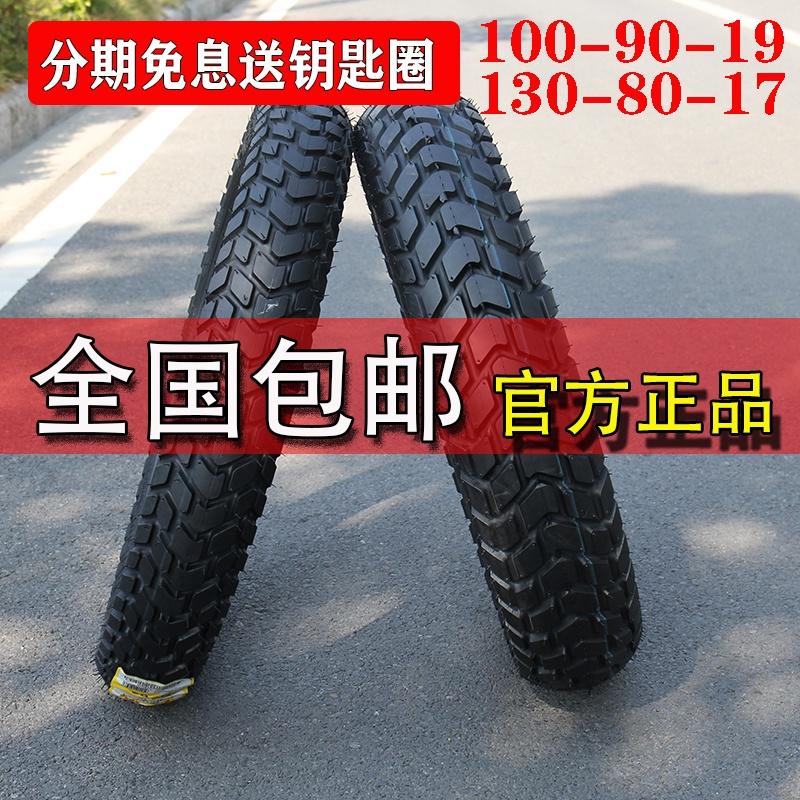 ~倍耐力mt60 100-90-19 130-80-17輪胎 川崎X300 摩托古茲V7 改裝