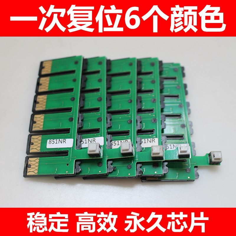 【現貨】適用愛普生R330 270 290 T50 1390 1400 P50連供晶片 一鍵重定6色