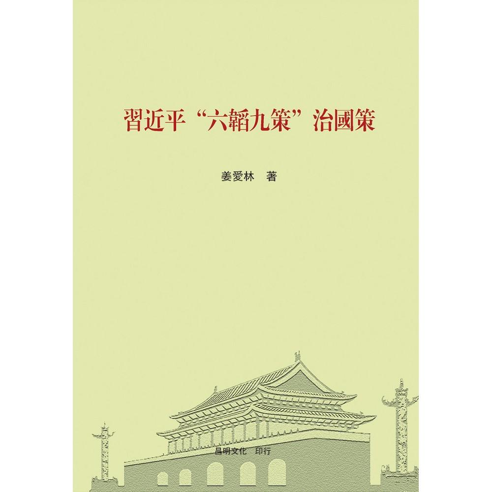 """《習近平""""六韜九策""""治國策》/姜愛林"""