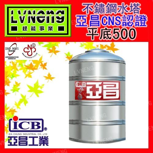 【綠能倉庫】【亞昌】紅帶認證 SYQ-500 平底水塔 不鏽鋼水塔 防風耐震級《市售500L 0.5頓》(桃園)