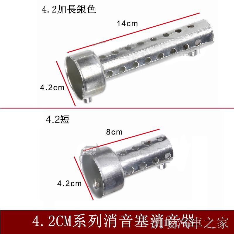☃✠卍35mm/42mm/45MM/48MM/60MM口徑排氣管專用消音器 帶回壓 可調聲消音塞消音器