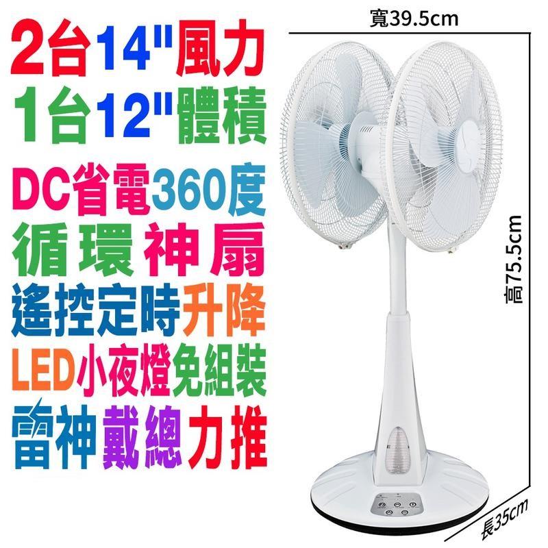 限量特價》頂級靜音超級省電360度雙頭扇DC變頻電扇 LAPOLO12吋DC遙控電風扇 LA-7912 小夜燈涼風扇立扇