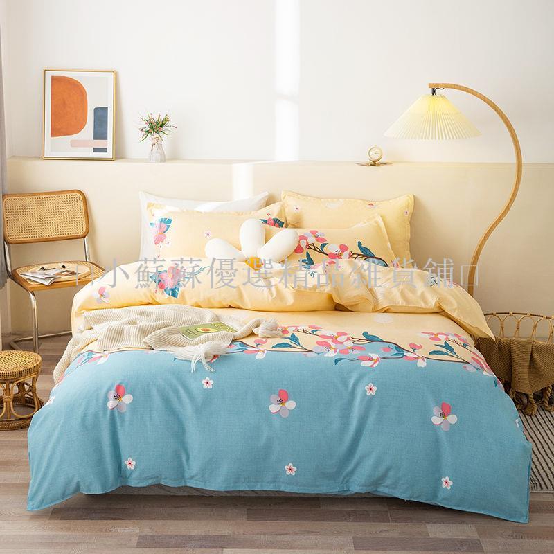 🔥床單被單限時折扣🔥標準單人床包被套四枕套件組 床上用品網紅親膚被套1.8米床罩學生宿舍0.9床 120X200