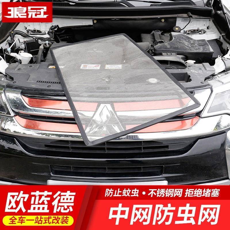 静妹Mitsubishi 適用于16-20款三菱Outlander水箱防蟲網改裝配件專用防護罩汽車用品---*