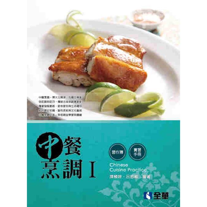 中餐烹調Ⅰ(附實習手冊習作簿)