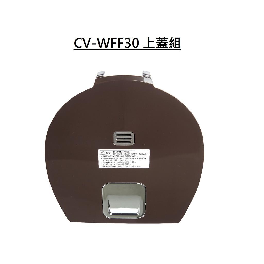 ***象印熱水瓶《零件》CV-WFF30 CV-WFF40 上蓋/電源線/內容器網