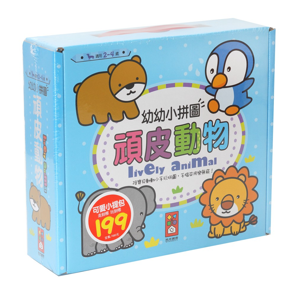 風車圖書幼幼小拼圖頑皮動物 專為小小孩設計 動動小手玩拼圖 手腦並用樂無窮 娃娃購 婦嬰用品專賣店