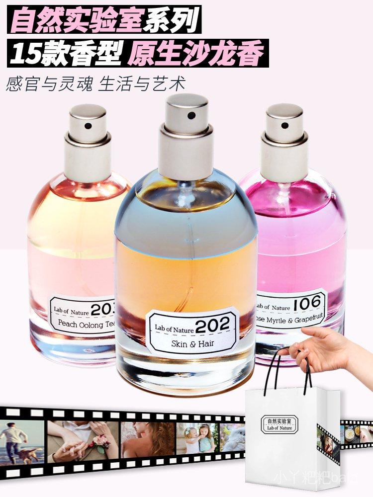 【blings】blings自然實驗室香水