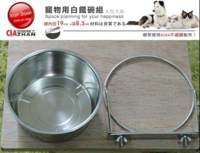 【空間特工】全新 中型犬白鐵狗碗架組(狗碗+碗架) 2號不鏽鋼碗盆_飼料碗_圓碗_貓碗_寵物食盆