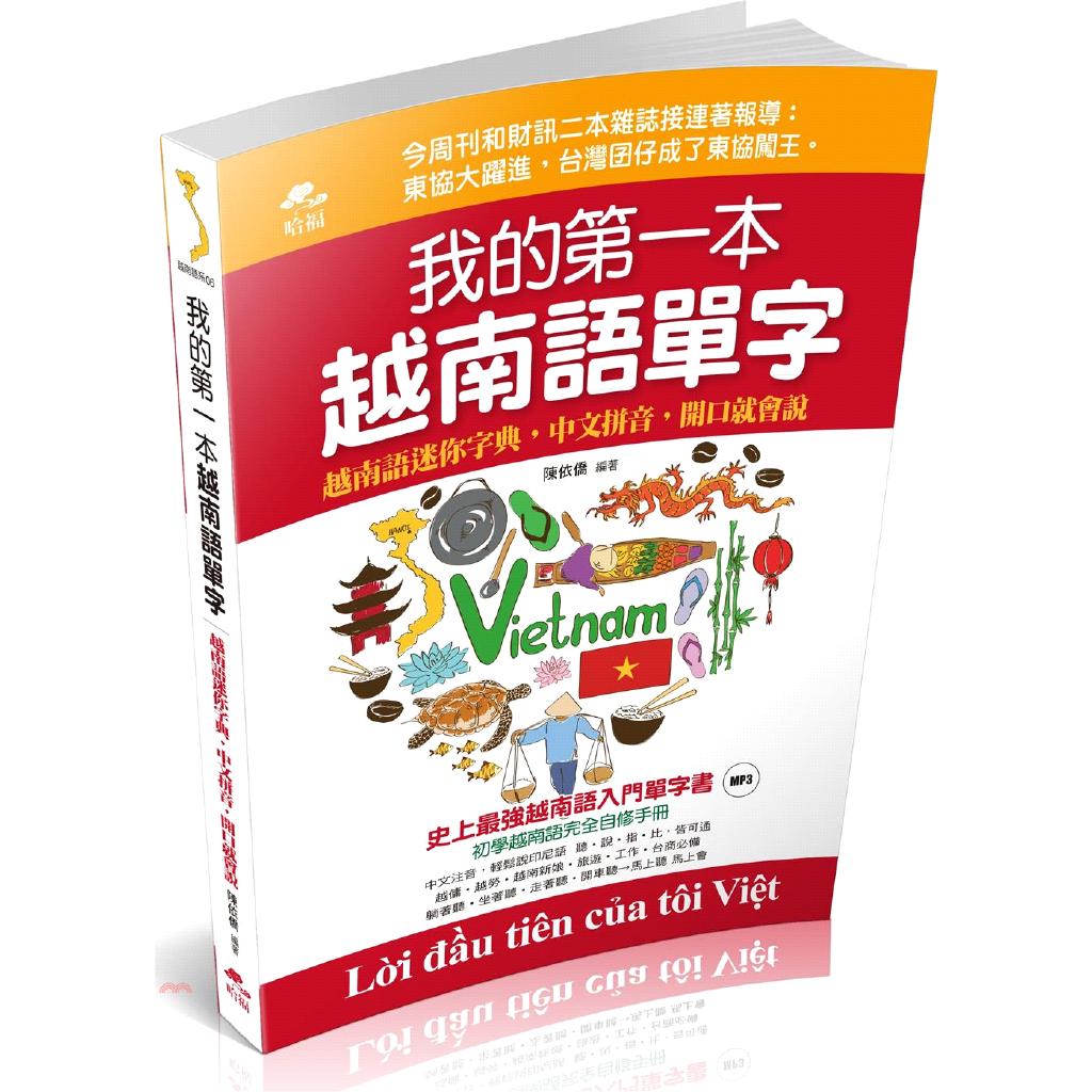 《哈福》我的第一本越南語單字:越南語迷你字典,中文發音,開口就會說[9折]
