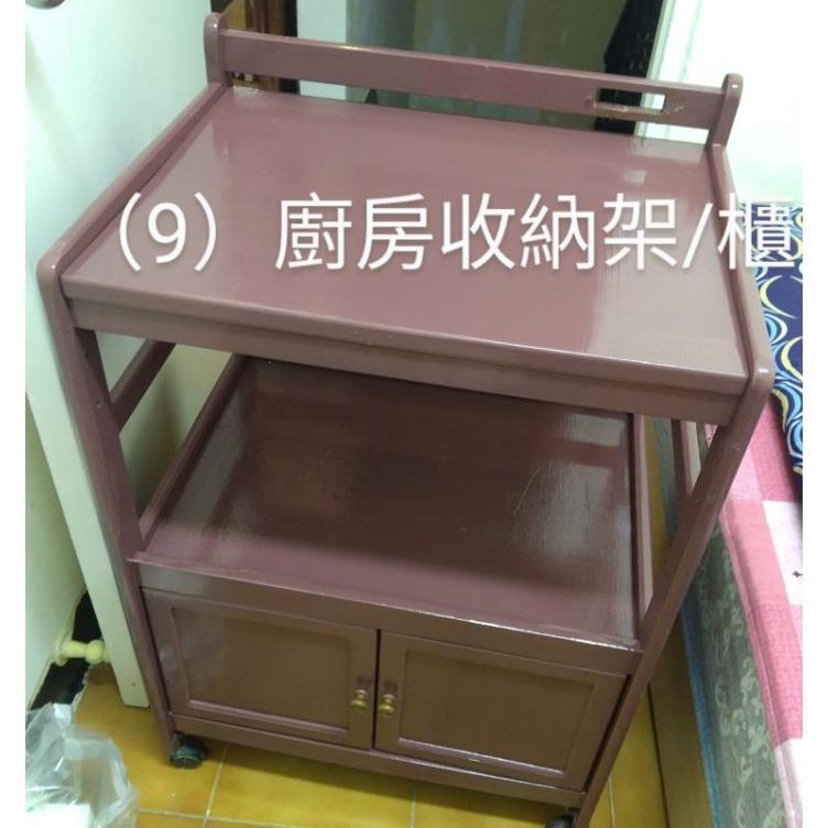 搬家二手家具出清:電視櫃、三層櫃、雙人床箱、角鋼架、床頭櫃、廚房收納架、曬衣架、鋁櫃、半身鏡