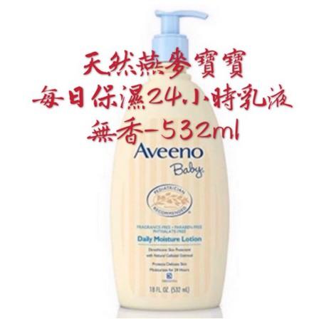 超低下殺24h出貨 Aveeno 天然燕麥寶寶24小時 每日保濕乳液 艾惟諾 嬰兒燕麥保濕乳 無香嬰兒乳液 532mL