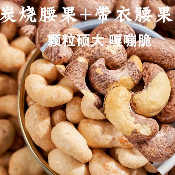 越南腰果仁500g堅果孕婦零食鹽焗紫衣帶皮腰果 炭燒腰果炒貨乾果