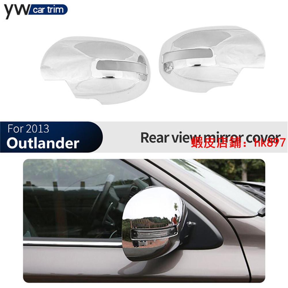 適用于13款歐藍德改裝 Outlander后視鏡蓋裝飾 ABS倒車鏡罩亮片 汽車改裝 汽車裝飾