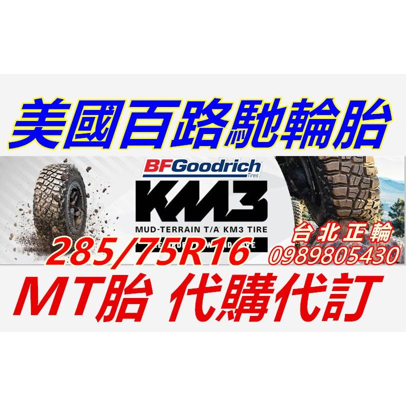 代購 代訂 美國 百路馳 BFGoodrich KM3 固力奇 285/75/16 KO2 AT3 MT D694