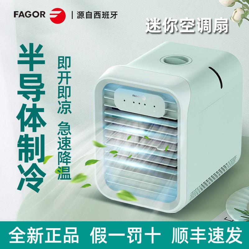 Fagor法格半導體製冷空調扇台式迷你桌面小型靜音宿舍家用電風扇