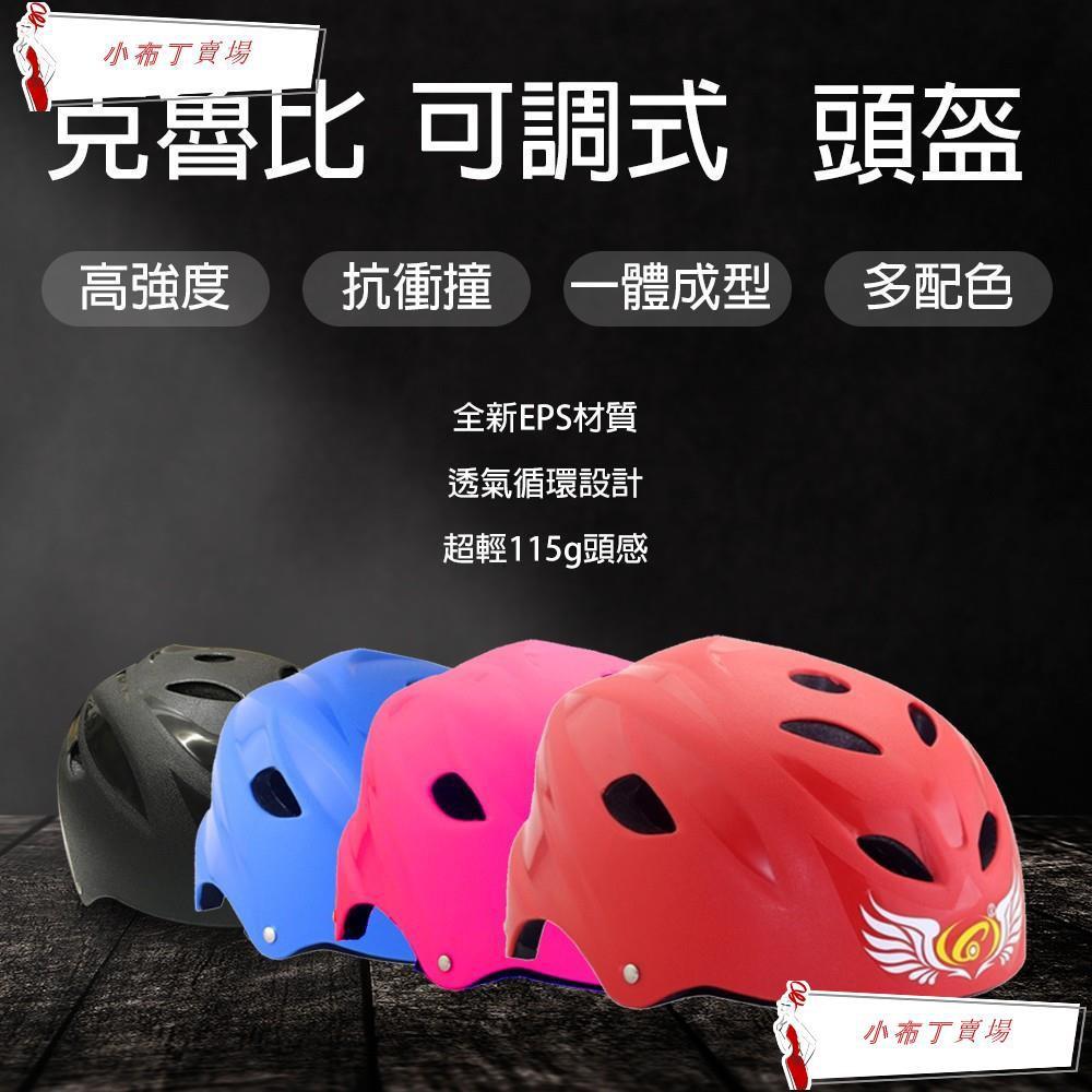 【可調式頭盔】適合兒童到青少年 可依頭型大小調整 戰神盔 輪滑帽 安全帽 洞洞帽 頭盔