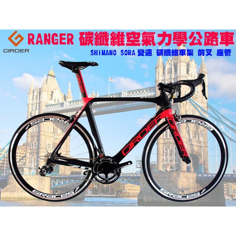 【單車倉庫】 GIRDER RANGER空氣力學碳纖維公路車 SHIMANO SORA變速系統