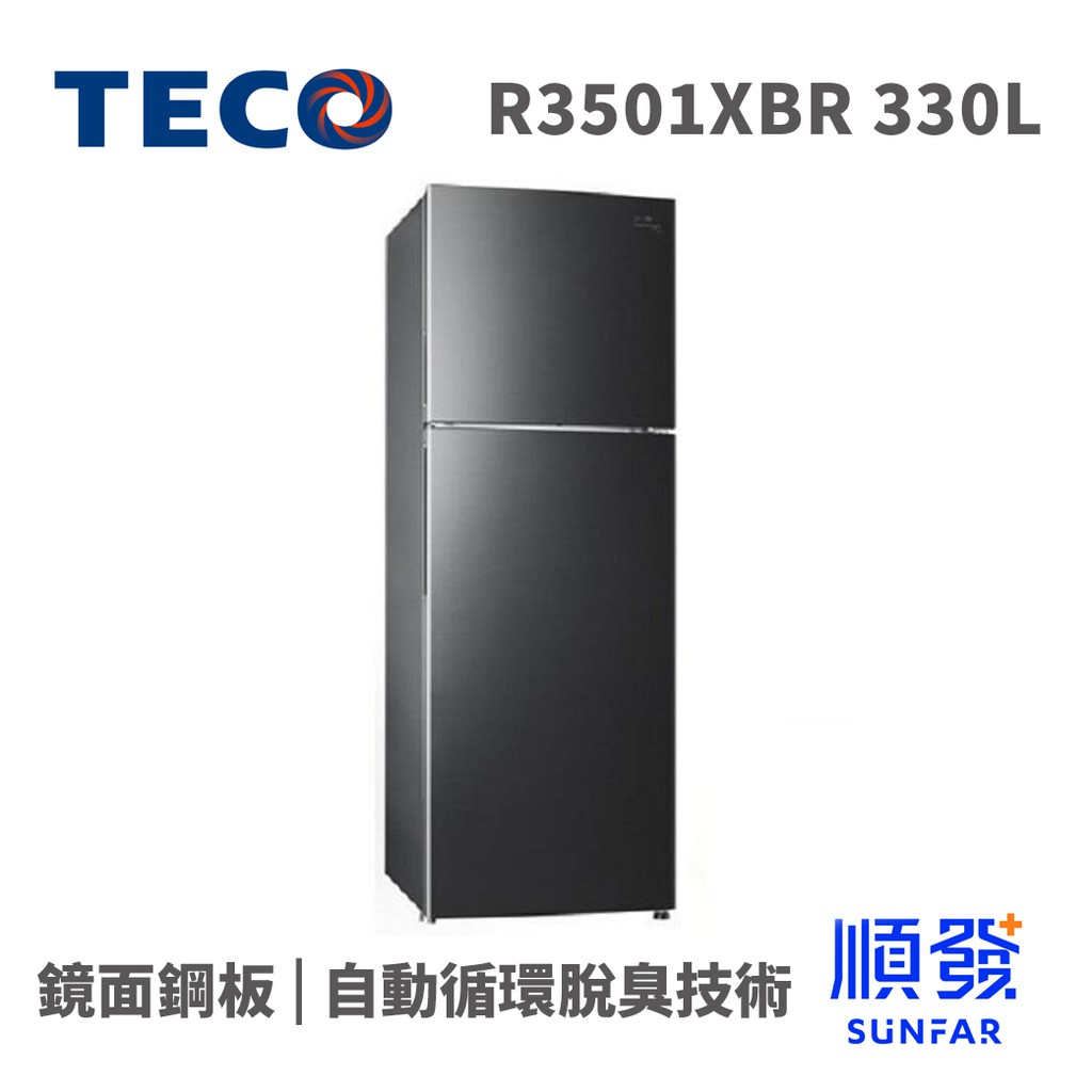 TECO 東元 R3501XBR 330L 雙門冰箱 變頻 石曜黑色
