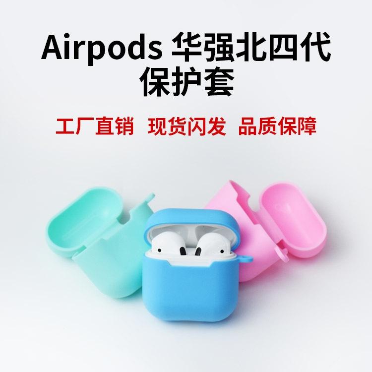 耳機套適用華強北蘋果airpods保護套pro4代藍牙純色mini耳機硅膠保護殼