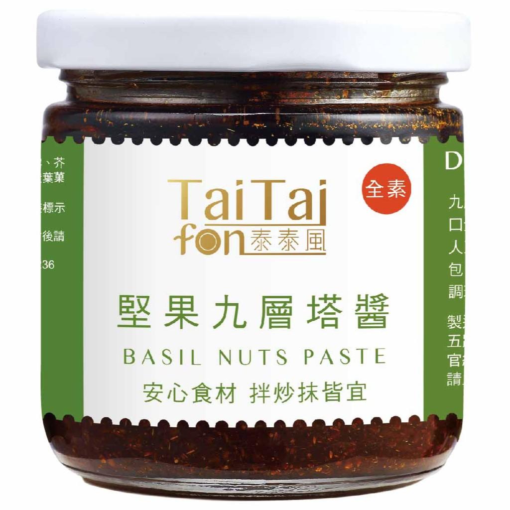 Tai Tai fon 泰泰風全素堅果九層塔醬