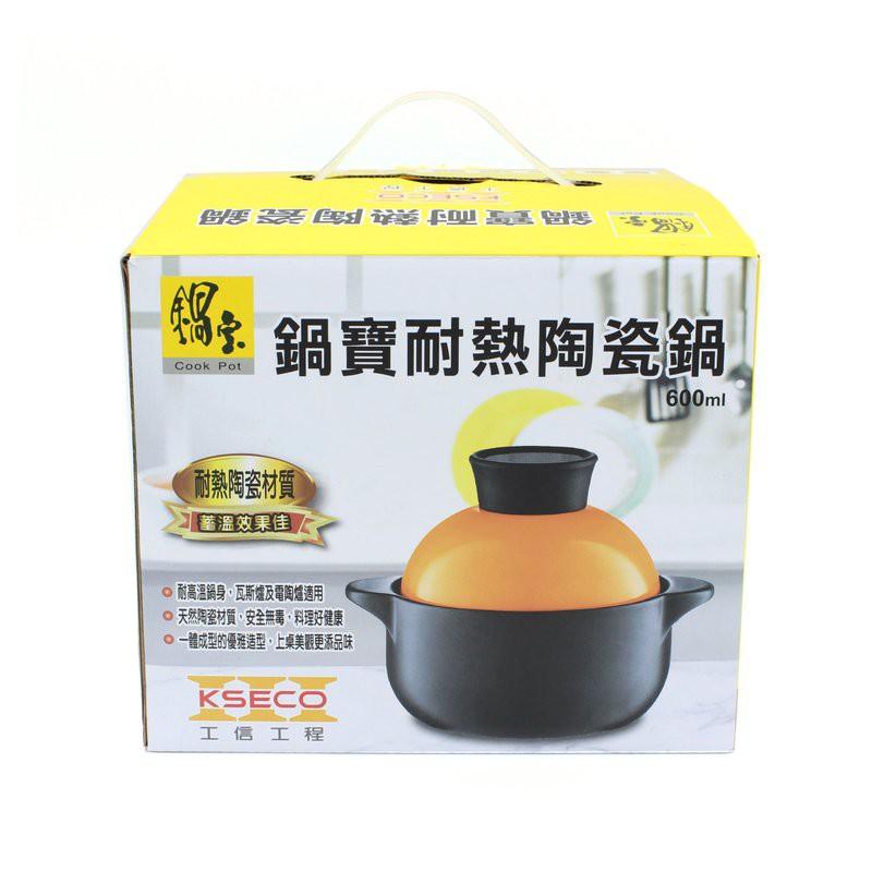 可瓦斯爐🍎鍋寶耐熱陶瓷鍋 烘焙湯盅 個人小燉鍋 湯鍋 鍋寶 耐熱 陶瓷鍋