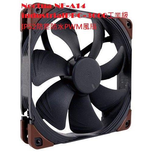 小白的生活工場*Noctua NF-A14 industrialPPC-3000工業級IP52防塵防水PWM風扇