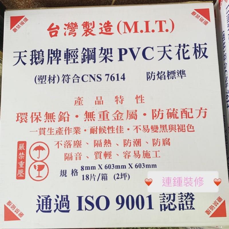 輕鋼架 天花板 天鵝牌 PVC 塑膠板 浴室 台灣製 明架 DIY 防潮 可水洗 防水 防焰一級標準